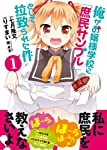 俺がお嬢様学校に「庶民サンプル」として拉致られた件 1 (IDコミックス REXコミックス)