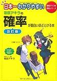 日本一わかりやすい 坂田アキラの 確率が面白いほどとける本 (坂田アキラの理系シリーズ)