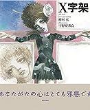 X字架(じゅうじか) (とぴかシリーズ)