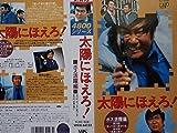 太陽にほえろ!4800シリーズ Vol.77「ボス活躍編」 [VHS]
