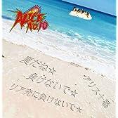 夏だね☆/負けないで☆/リア充に負けないで☆(初回版)