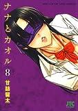 ナナとカオル 8 (ジェッツコミックス)
