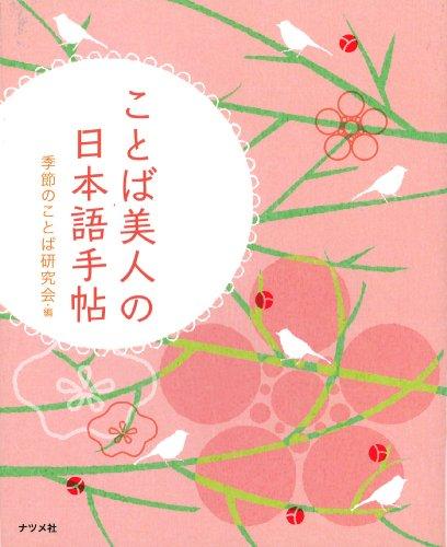 ことば美人の日本語手帖
