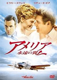 アメリア 永遠の翼 [DVD]