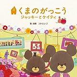 映画「くまのがっこう~ジャッキーとケイティ」オリジナル・ソングブック