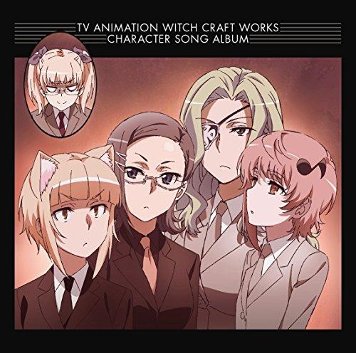 TVアニメ ウィッチクラフトワークス キャラクターソングアルバム