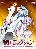 戦国コレクション Vol.03 [DVD]