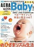 AERA with Baby (アエラ ウィズ ベビー) 2012年 08月号 [雑誌]