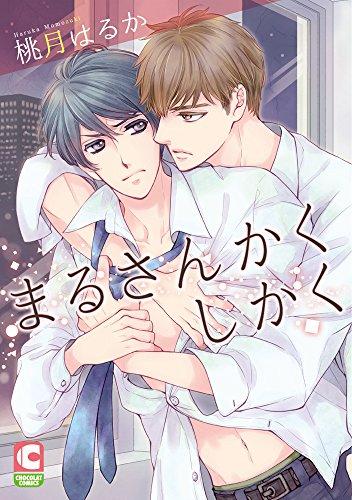 【Amazon.co.jp限定】まるさんかくしかく(ペーパー付き) (ショコラコミックス)
