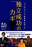 12人のカリスマ起業家が教える 独立成功のカギ ~メンターのチカラ 起業家編~