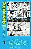 野球部に花束を ?Knockin' On YAKYUBU's Door? 4 (少年チャンピオン・コミックス)