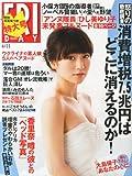 FRIDAY (フライデー) 2014年 4/11号 [雑誌]
