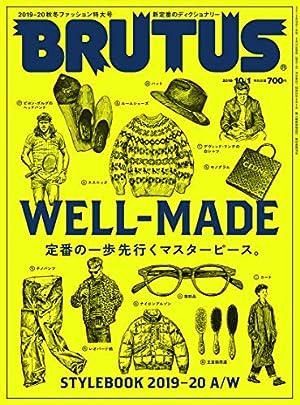 BRUTUS(ブルータス) 2019年10/1号No.901[WELL-MADE 定番の一歩先行くマスターピース。]