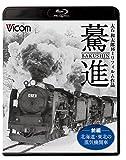 【驀進 <前編 北海道・東北の蒸気機関車> 大石和太郎16㎜フィルム作品 【Blu-ray Disc】】…