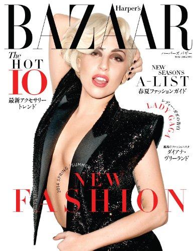 Harper's BAZAAR (ハーパーズ バザー) 2014年 05月号