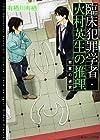 臨床犯罪学者・火村英生の推理    密室の研究 (角川ビーンズ文庫)