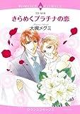 きらめくプラチナの恋 (エメラルドコミックス ロマンスコミックス)