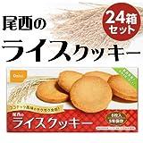 尾西のライスクッキー 24箱 5年保存 特定原材料27品目不使用ノンアレルギークッキー