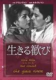 生きる歓び [DVD]