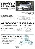 自動車デザイン―歴史・理論・実務