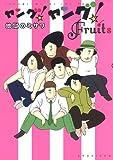 ヤング!ヤング!Fruits (愛蔵版コミックス)