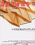 CONFORT (コンフォルト) 2012年 12月号 [雑誌]