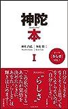 神陀本(1)〜らしさ〜