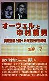 オーウェルと中村菊男―共産主義と闘った民主社会主義者