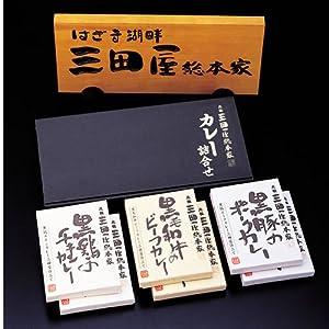 元祖三田屋総本家カレー詰め合わせギフト (三田屋35)