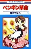 ペンギン革命 1 (花とゆめコミックス)