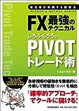 FX最強のテクニカル しろふくろうのPIVOTトレード術