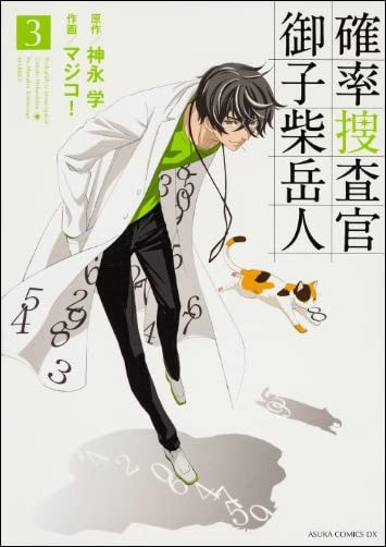 確率捜査官 御子柴岳人 第3巻 (あすかコミックスDX)