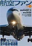 航空ファン 2008年 05月号 [雑誌]