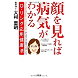img - for O-ring application health law to understand the disease and if you look at the face (2012) ISBN: 4286128350 [Japanese Import] book / textbook / text book