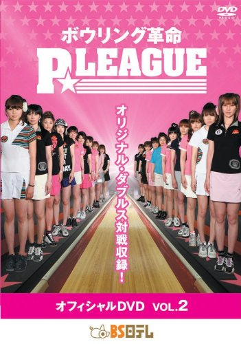 ボウリング革命 P★League OFFICIAL DVD VOL.2