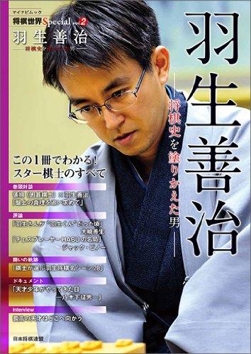 将棋世界Special Vol.2 「羽生善治」 ~将棋史を塗りかえた男~ (マイナビムック) (マイナビムック 将棋世界Special vol. 2)