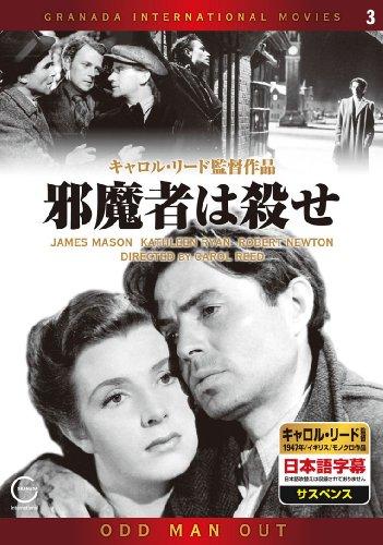 DVD洋画セレクション 3、邪魔者は殺せ (<DVD>)