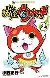妖怪ウォッチ 2 限定妖怪メダル付き (てんとう虫コロコロコミックス)
