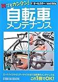 誰でもカンタン!自転車メンテナンス
