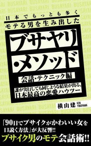 日本でもっとも多くモテる男を生み出した「ブサヤリ・メソッド」(会話、テクニック編) (アドベンチャーブックス)