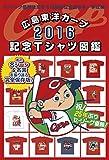 広島東洋カープ2016 記念Tシャツ図鑑  セ・リーグ優勝決定までの球団公式全作を一挙公開!