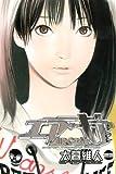 エア・ギア 23 (23) (少年マガジンコミックス)
