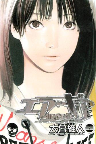 エア・ギア(23) (少年マガジンコミックス)