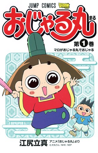 おじゃる丸 1 (ジャンプコミックス)