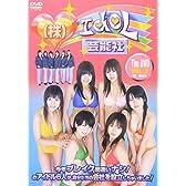 株式会社 アイドル芸能社 The DVD VOL.2
