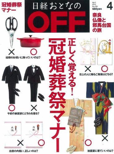 日経おとなの OFF ( オフ ) 2010年 04月号 [雑誌]