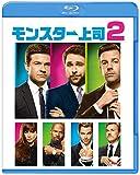 モンスター上司2 ブルーレイ&DVDセット(初回限定生産/2枚組/デジタルコピー付) [Blu-ray]