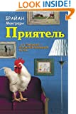 BUDDY:How a Rooster made Me a family Man (Russian edition)