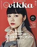 vikka(ヴィカ) Vol.27 2016年 10 月号 [雑誌]: FUDGE(ファッジ) 増刊