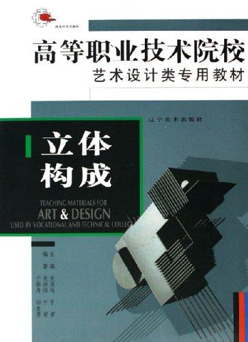 立体构成(高等职业技术院校艺术设计类专用教材)